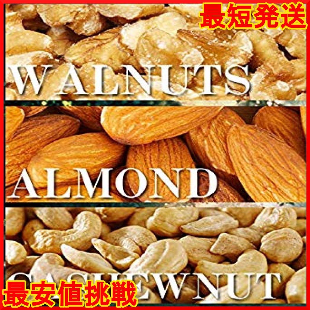 ミックスナッツ 無添加 / 1kg / アメリカ直輸入 素焼き 無塩 オイルなし チャック袋(素焼き アーモンド、 素焼き カシ_画像3