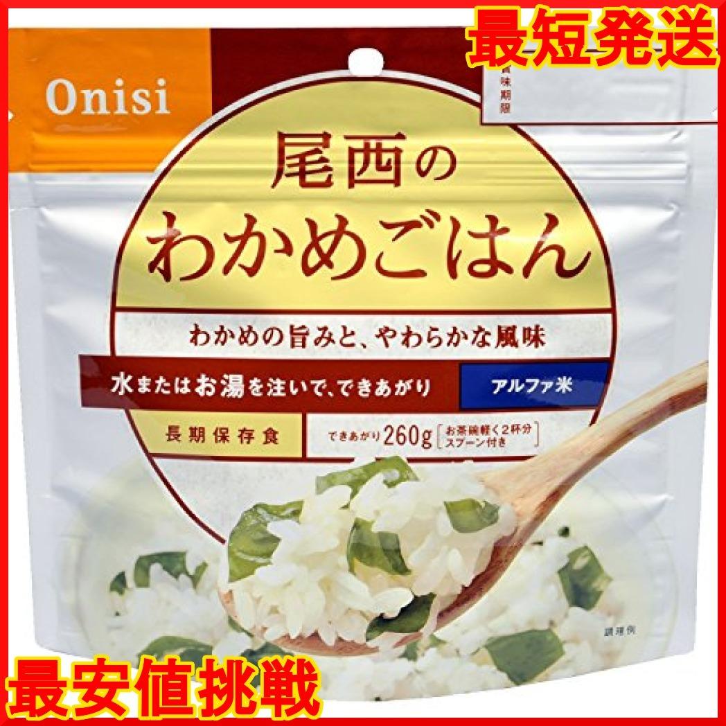 セット 尾西食品 アルファ米12種類全部セット(非常食 5年保存 各味1食×12種類)_画像4