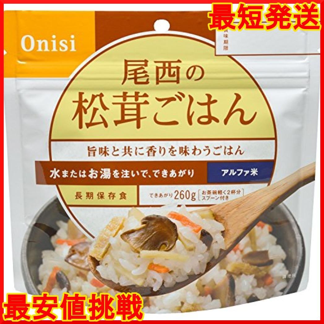 セット 尾西食品 アルファ米12種類全部セット(非常食 5年保存 各味1食×12種類)_画像6