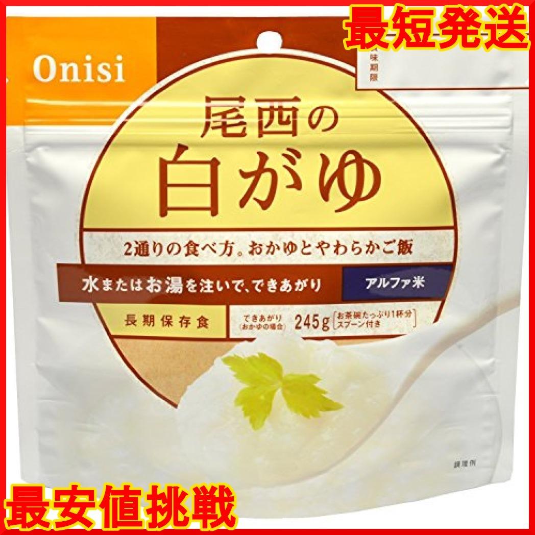 セット 尾西食品 アルファ米12種類全部セット(非常食 5年保存 各味1食×12種類)_画像9