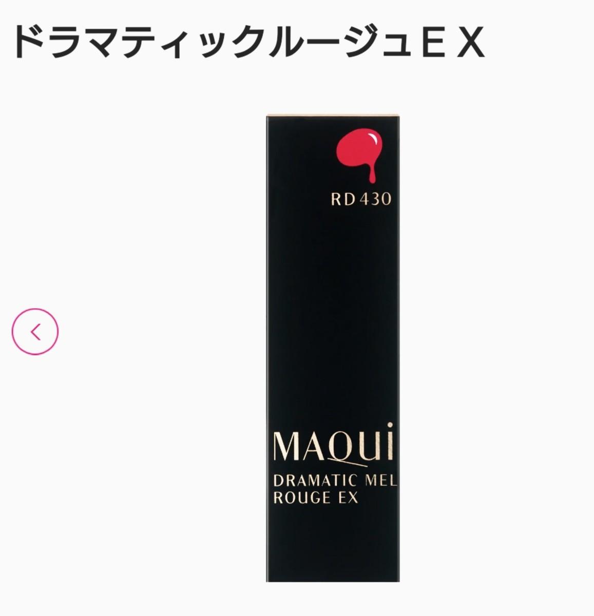 マキアージュ ドラマティックルージュEX PK440 4g