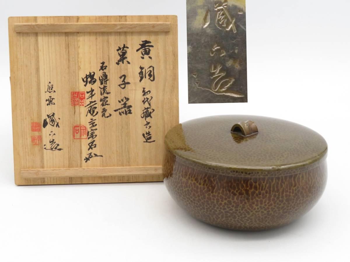BS715 初代蔵六 造 黄銅 菓子器 在銘 二世蔵六識 箱付 茶道具 茶托