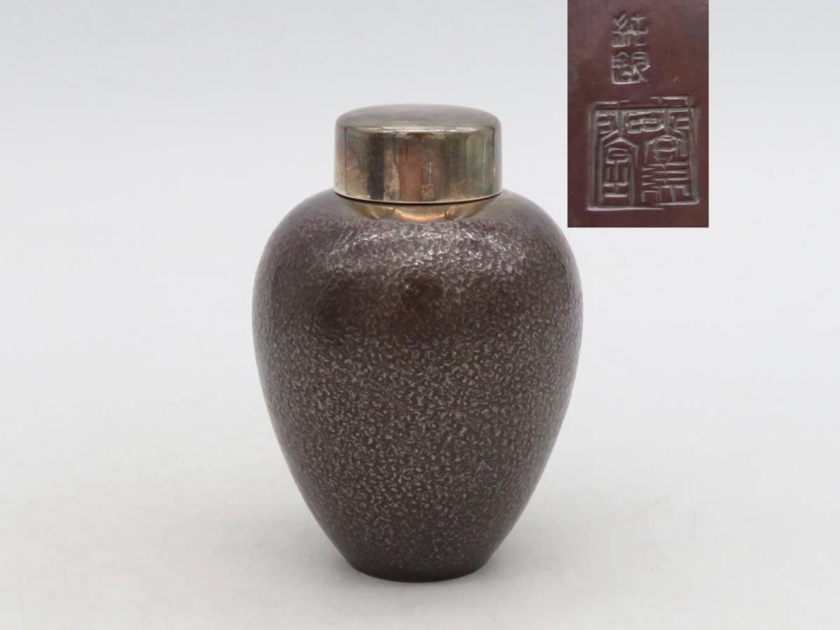 BS716 尚美堂 純銀製 茶壺 茶入 在銘 純銀刻印 171g 煎茶道具 銀瓶