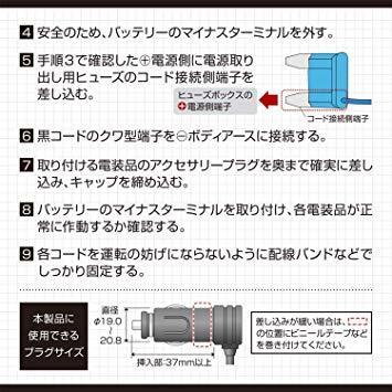 単品 エーモン 電源ソケット DC12V/24V60W以下 ヒューズ電源タイプ (1542)_画像5