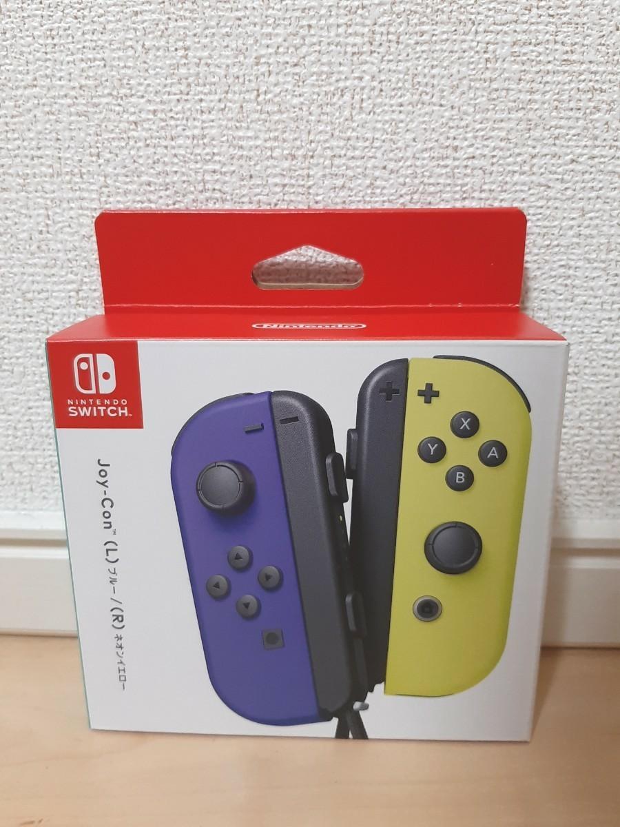 Nintendo Switch ジョイコン Joy-Con ブルー ネオンイエロー 新品未使用