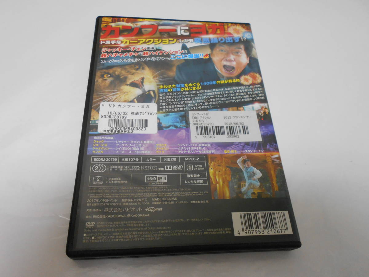 レンタル版カンフー・ヨガ