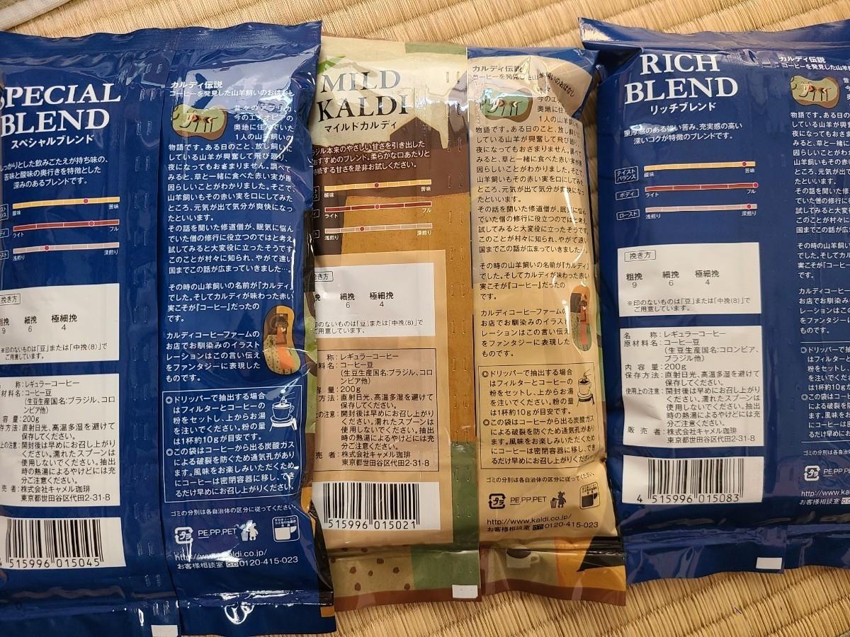 KALDI コーヒー豆 カルディ レギュラーコーヒー 挽 カルディコーヒー マイルドカルディ