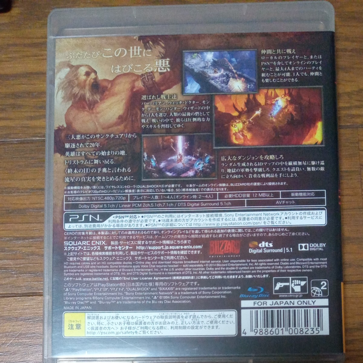 PS3ソフト  ディアブロ3