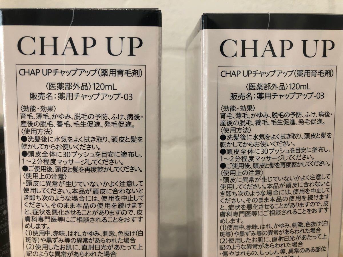 チャップアップ 育毛剤&シャンプー