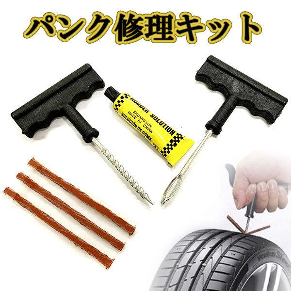 タイヤ パンク修理キット チューブレス用 リペアキット バイク 自動車 車 応急処置 非常用 携帯 3回分 送料無料_画像1