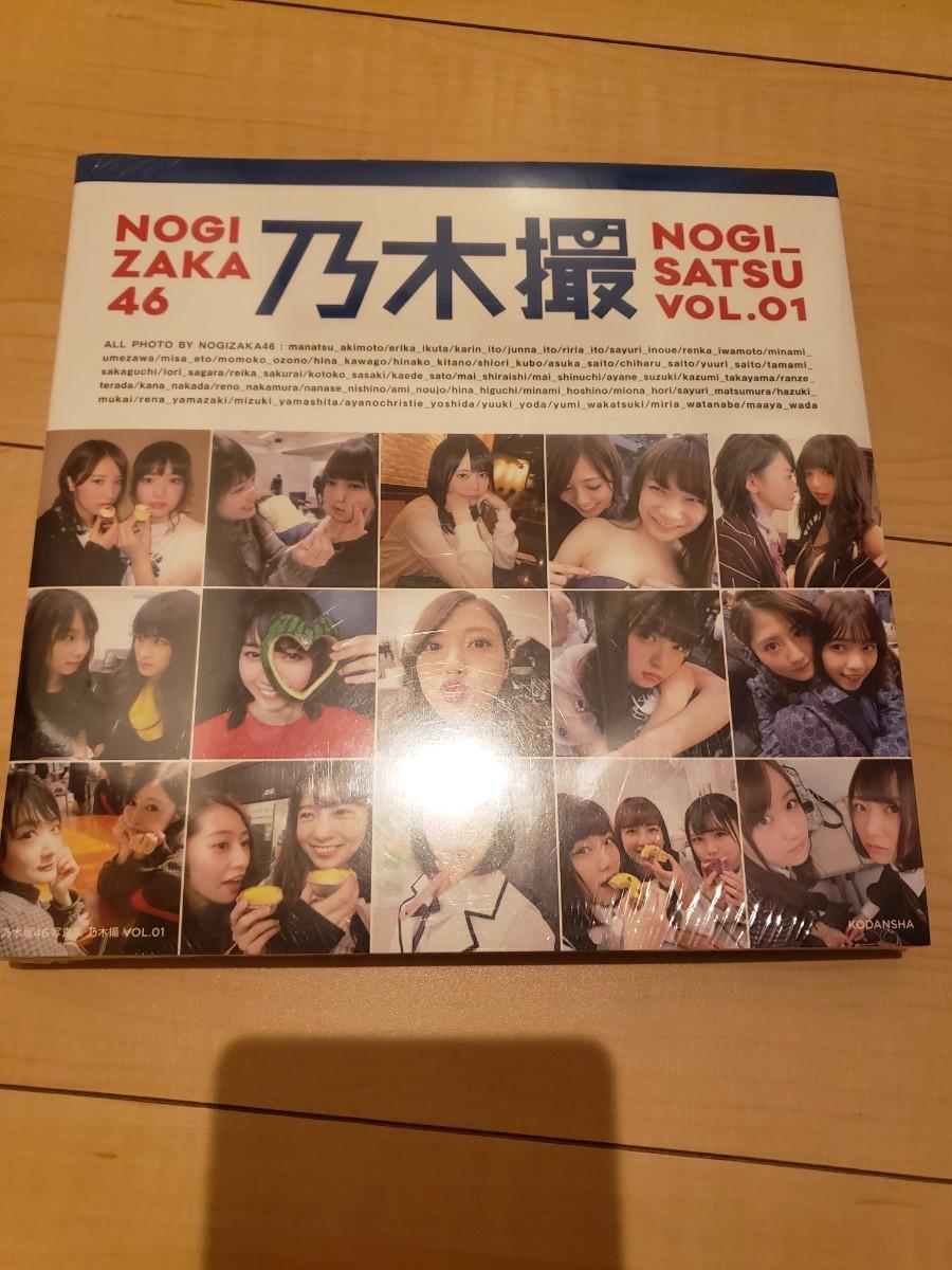乃木坂46写真集 乃木撮 vol.1
