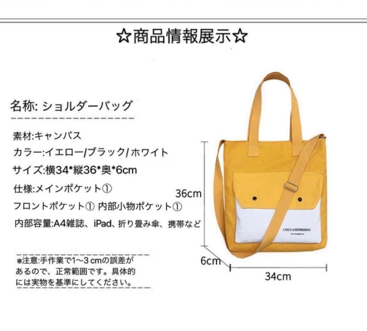 ショルダーバッグ トートバッグ キャンバス 通勤通学バッグ 2way ブラック 男女兼用