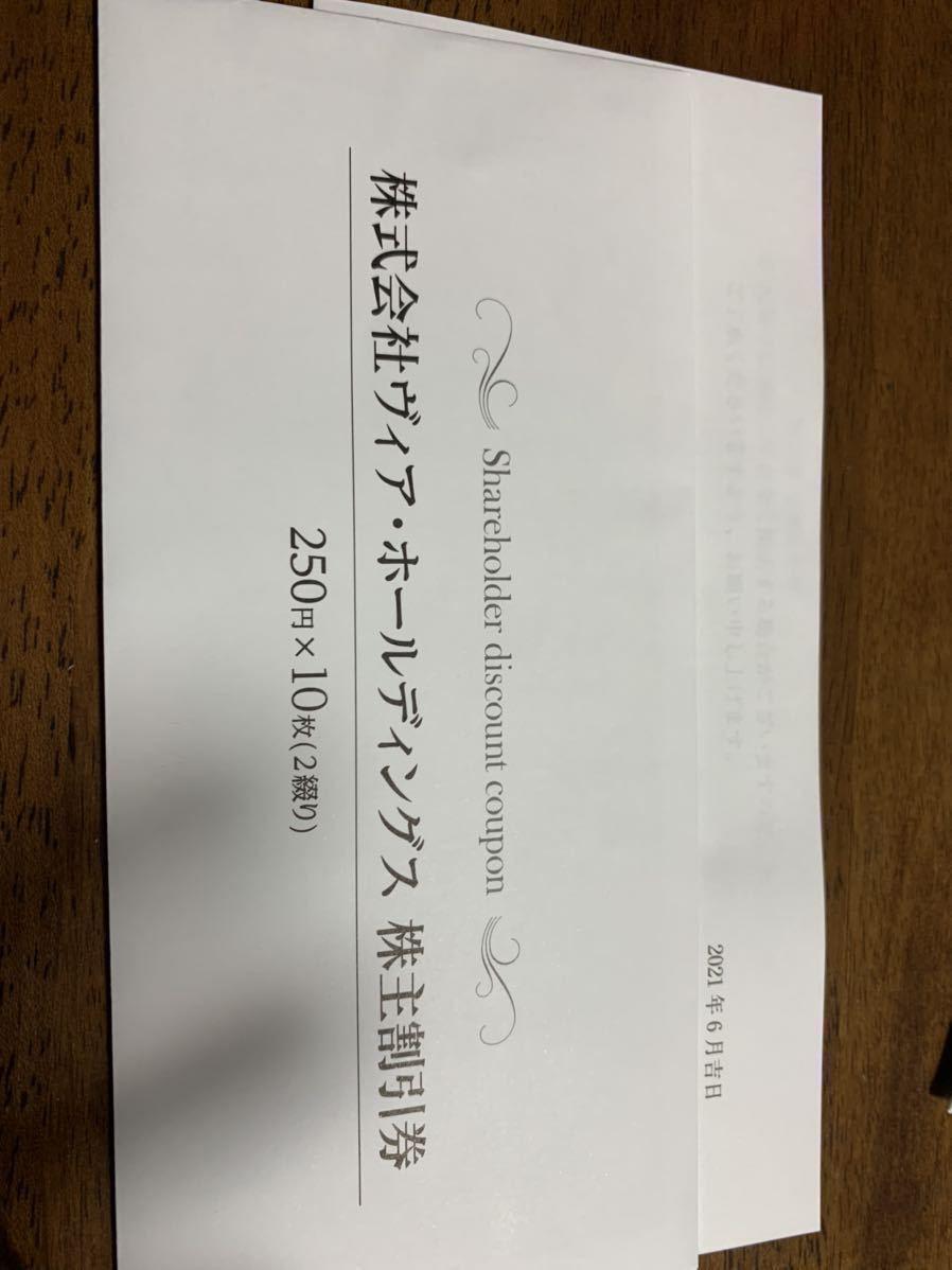 吉野家6,000円 & ヴィアグループホールディングス2,500円 株主優待券 送料込 <合計8,500円分>_画像3