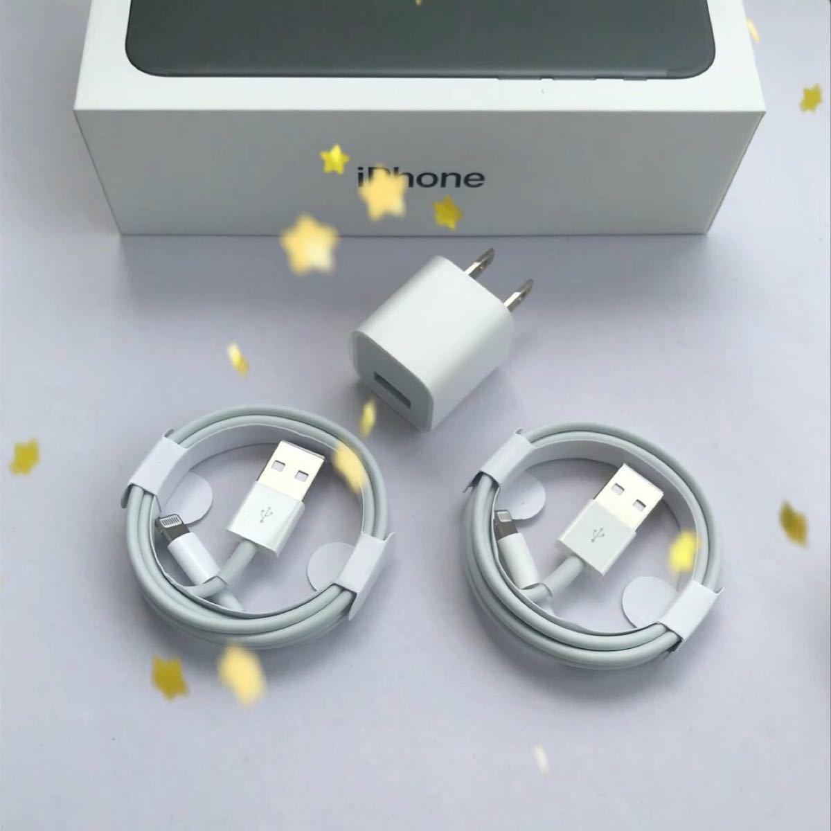 iPhone 充電器 充電ケーブル コード lightning cable 3点セット ライトニングケーブル アダプタ