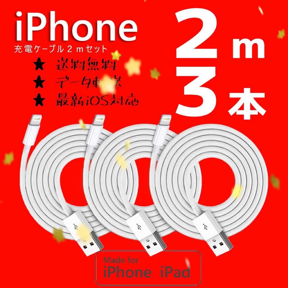 iPhone 充電器 充電ケーブル コード lightning cable 2m 3本 ライトニングケーブル 電源 スマホ