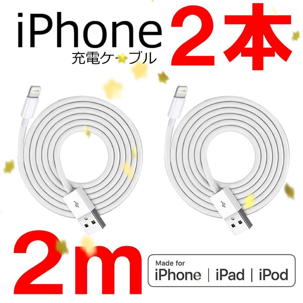 iPhone 充電器 充電ケーブル コード lightning cable 2m 2本 ライトニングケーブル 電源 スマホ USB