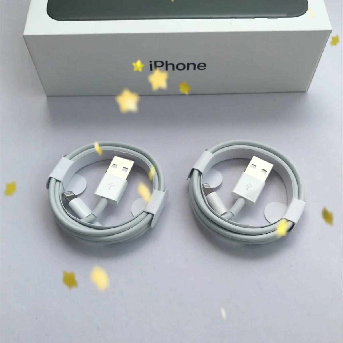 iPhone 充電器 充電ケーブル コード lightning cable 2本セット ライトニングケーブル 電源 スマホ USB