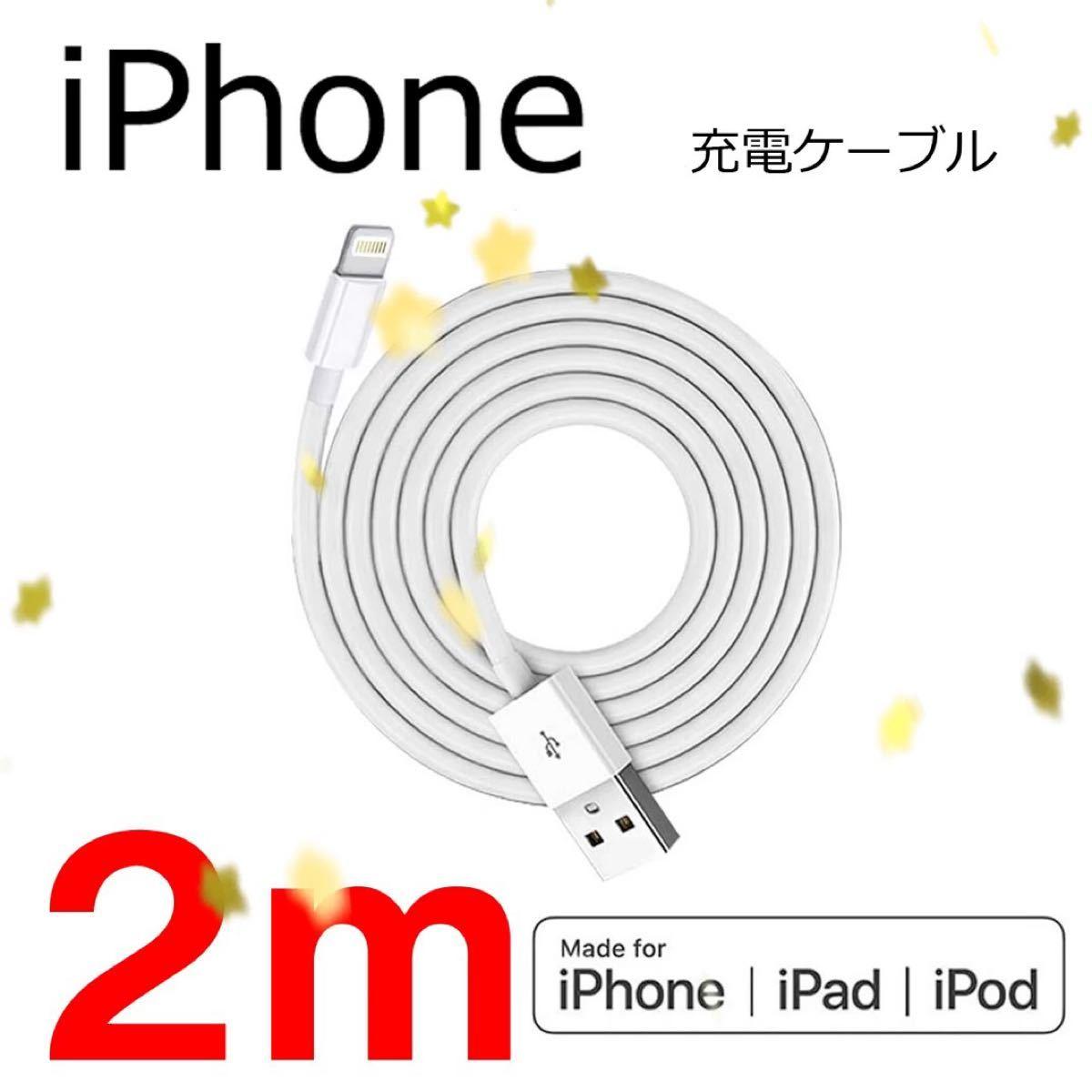 iPhone 充電器 充電ケーブル コード lightning cable 2m ライトニングケーブル 電源 スマホ USB