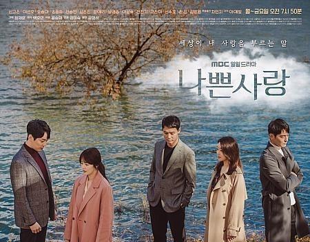 韓国ドラマ 悪い愛 blu-ray 全話