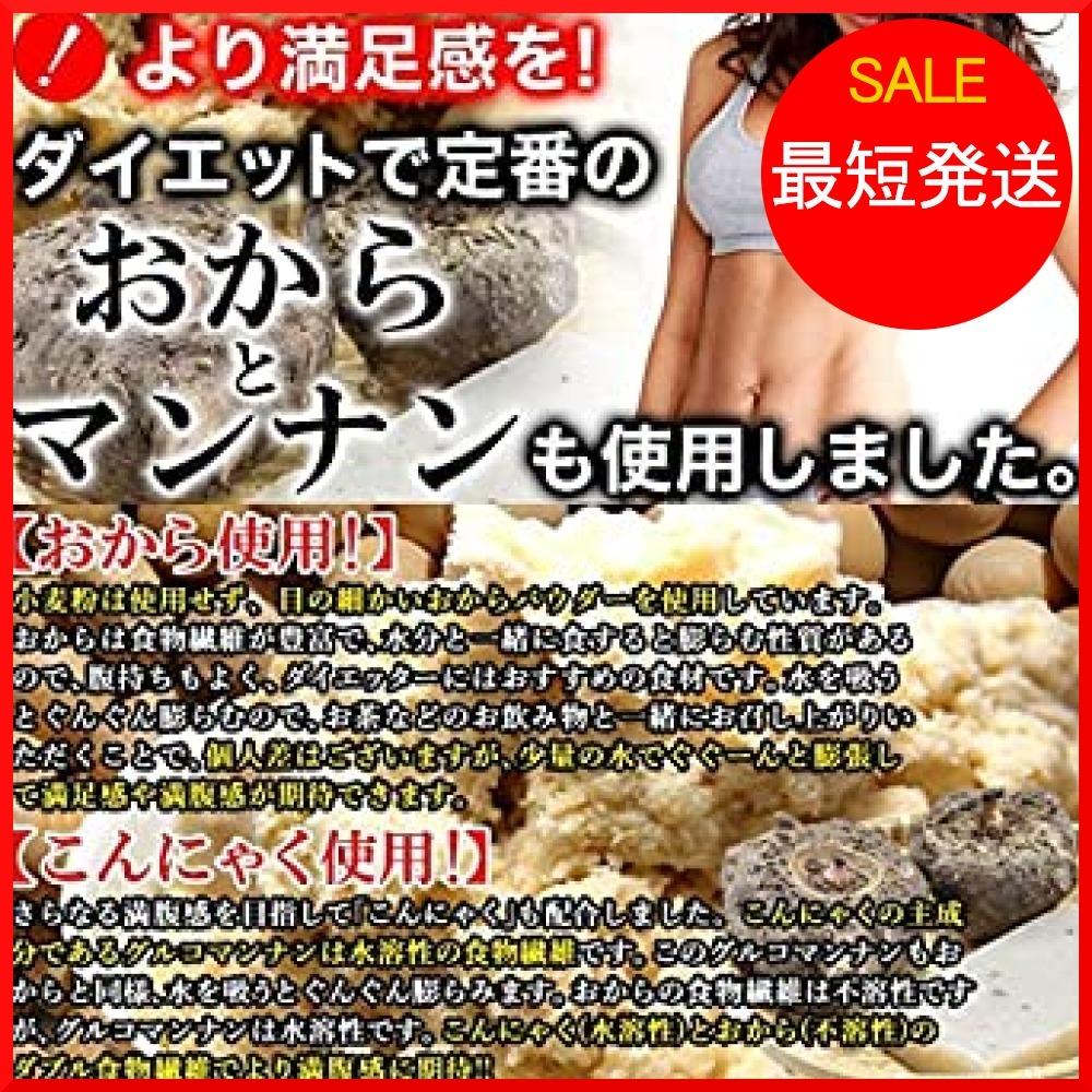 【在庫限り】 【訳あり】竹炭マンナン おからクッキー 竹炭パウダー使用 500g DlCKm 株式会社天然生活 (竹炭マンナン,_画像5