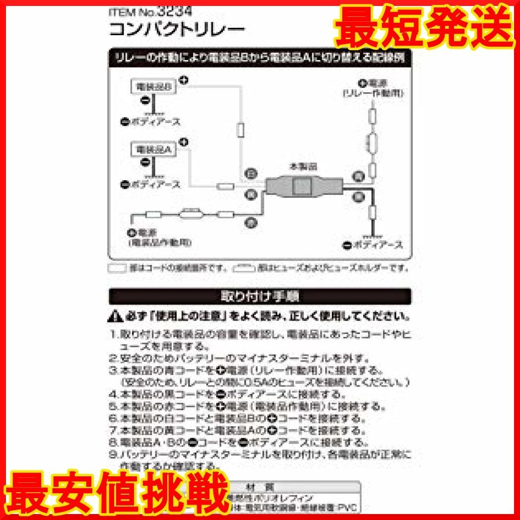 【在庫限り】 5極 コンパクトリレー DC12V車専用 ds8h8 エーモン 3234 5線(5極)/A・B接点各120W以下_画像4