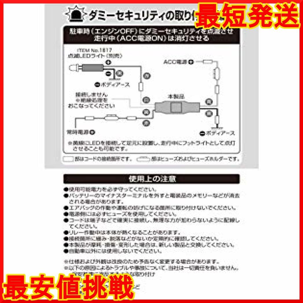【在庫限り】 5極 コンパクトリレー DC12V車専用 ds8h8 エーモン 3234 5線(5極)/A・B接点各120W以下_画像5
