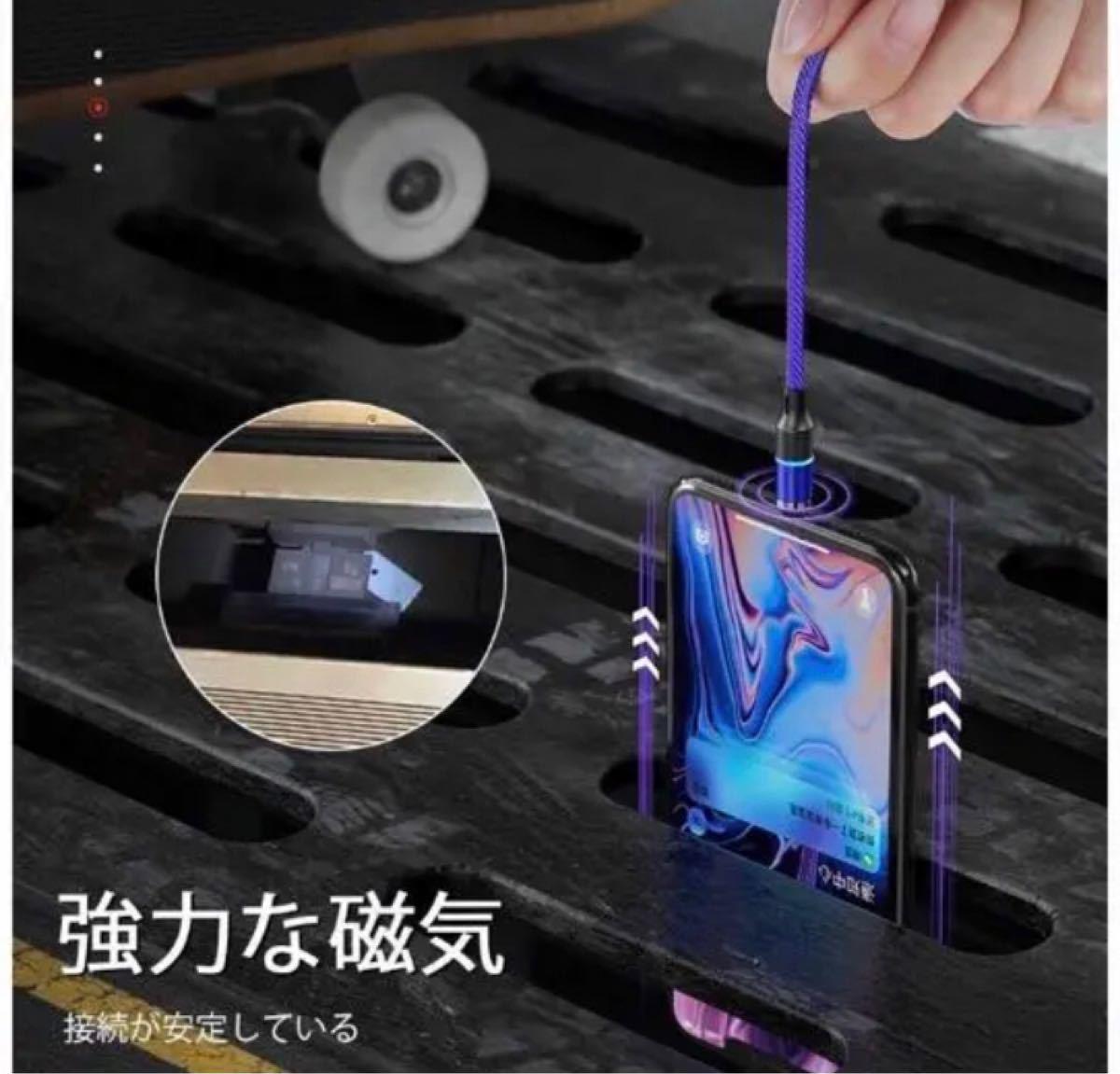 マグネット 充電ケーブル iPhone/Android/Type-Cケーブル3in1ケーブル