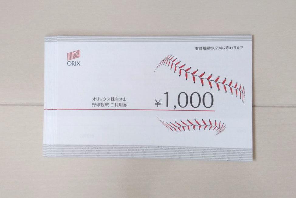 ■オリックス 株主優待 20000円分 株主優待カード(男性名義)送料_画像1