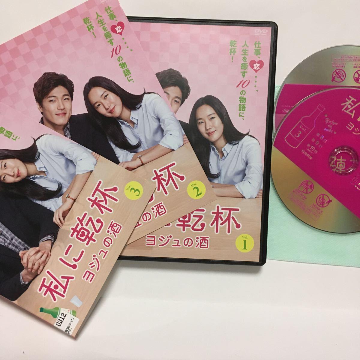 レンタル用DVD「私に乾杯 ヨジュの酒」全3巻セット 送料無料 ネコポス