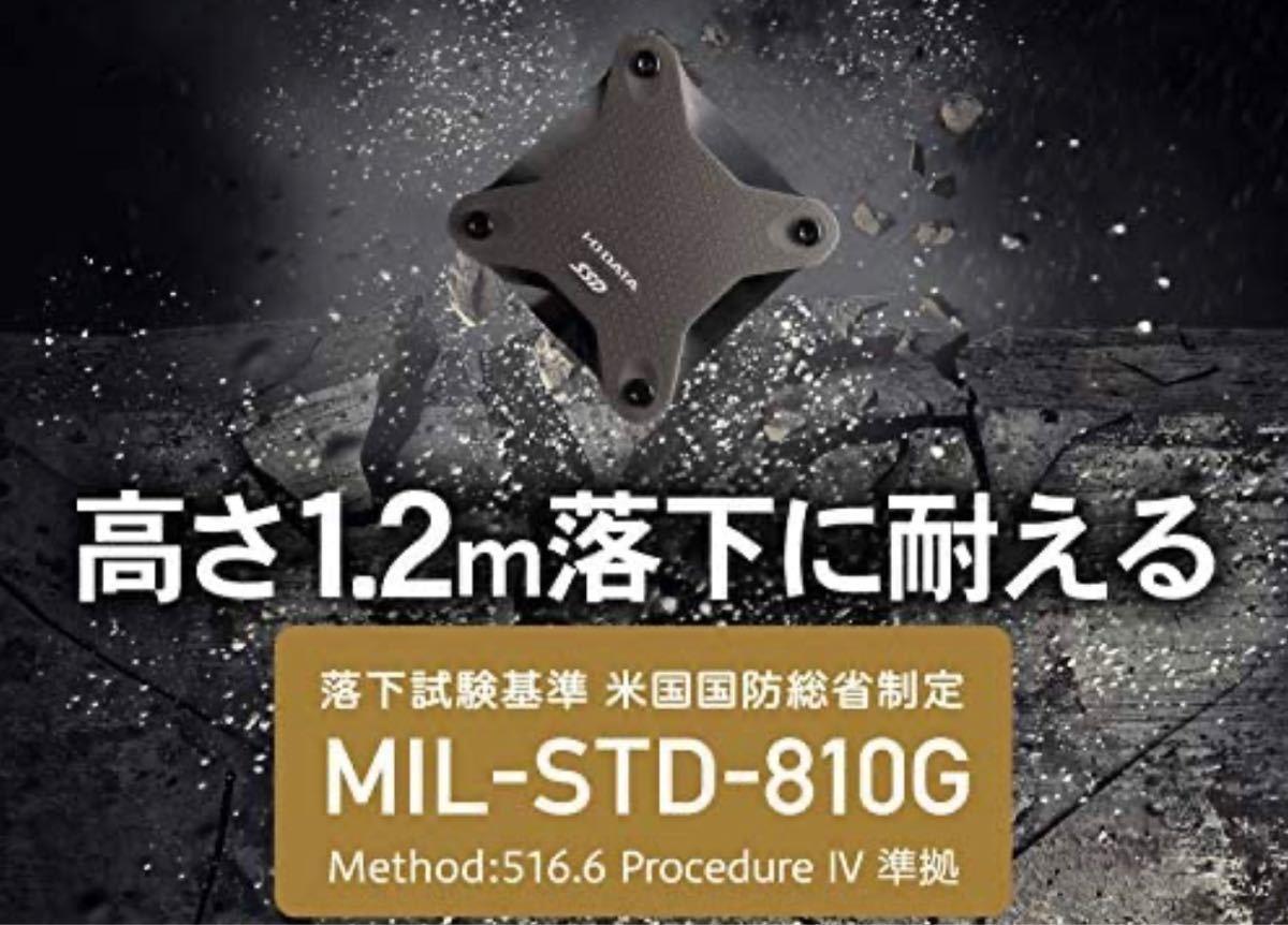 【新品未開封】I-O DATA 外付けSSD 480GB ポータブルSSD  ブラック