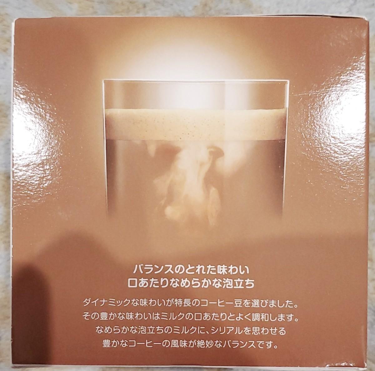 ドルチェグストカプセル カフェオレ 32杯 ★送料無料 ネスカフェドルチェグスト  コーヒー  ミルク 糖質制限の方にもおすすめ