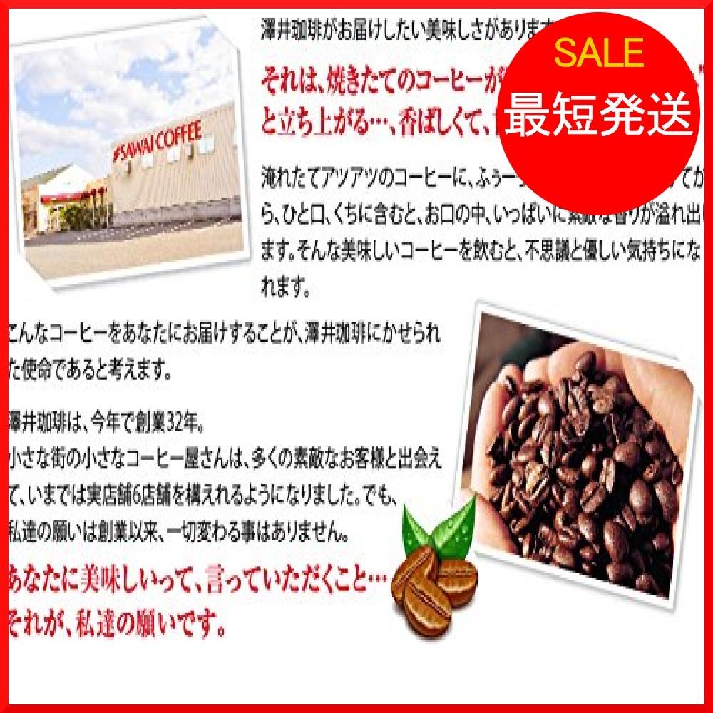 澤井珈琲 コーヒー 専門店 ドリップバッグ コーヒー セット 8g x 100袋 (人気3種x30袋 / アニバーサリーブレンド_画像8