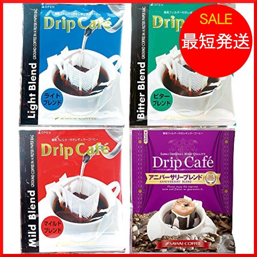 澤井珈琲 コーヒー 専門店 ドリップバッグ コーヒー セット 8g x 100袋 (人気3種x30袋 / アニバーサリーブレンド_画像1