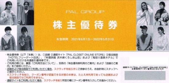 パルグループ PAL GROUP 1枚 2022.5.31迄 送料63円~ 複数枚(2枚3枚4枚5枚)対応可 株主優待 券 利用券 招待券 クーポン 割引券_画像1