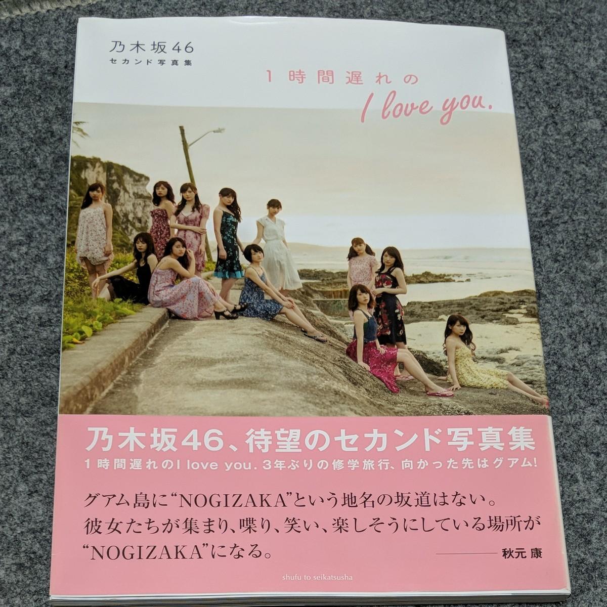 乃木坂46  2nd 写真集 1時間遅れのI LOVE YOU