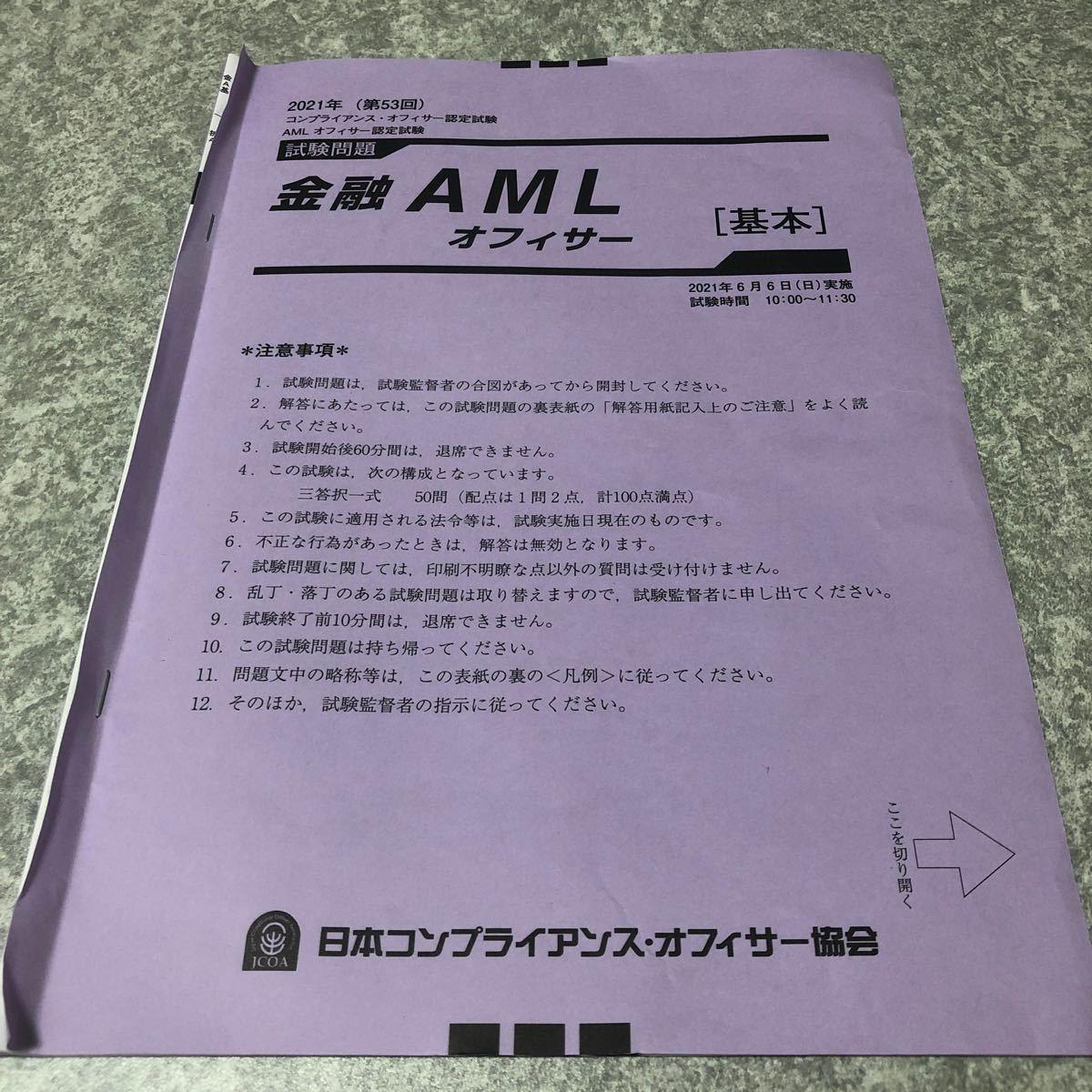 金融AMLオフィサー 〈基本〉 〈実践〉 AMLオフィサー認定試験対策問題集 2021年度版
