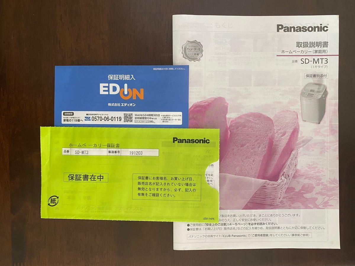 Panasonic ホームベーカリー SD-MT3
