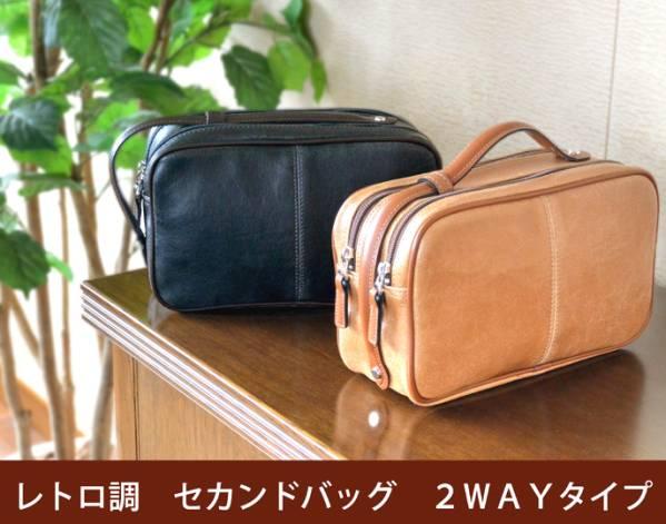 V458】送料無料!日本製 セカンドバッグ セカンドポーチ PVC加工フェイクレザーバッグ クラッチバッグ 2way 25cm レトロ調 / 黒_画像1
