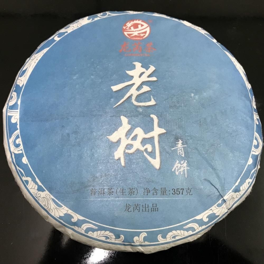 プーアル生茶 老樹青餅 2015年 357g L-003/中国茶/生茶/熟茶/ウーロン茶/茶道