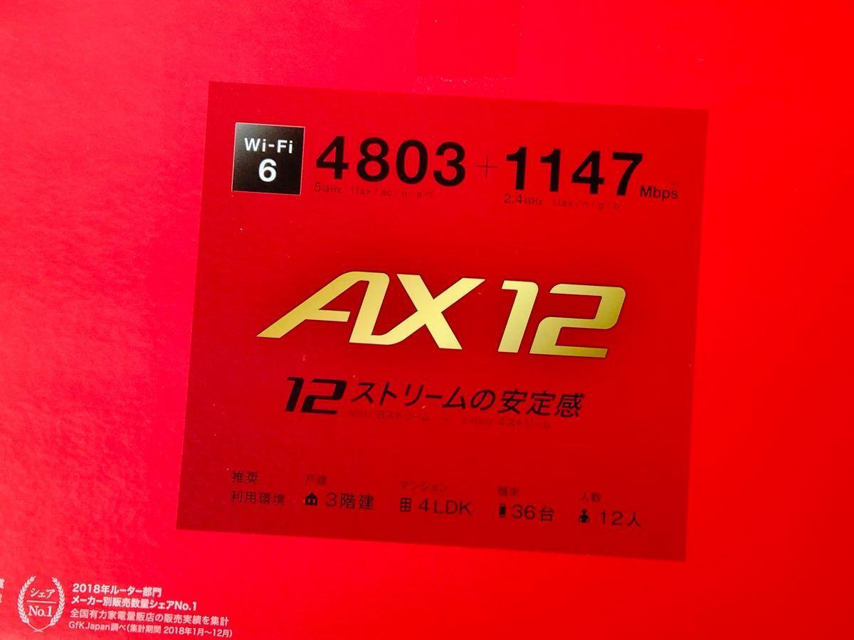 BUFFALO Wi-Fi6 Wi-Fiルーター WXR-5950AX12】無線LAN 4803Mbps 11ax/ac