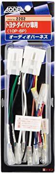 アンテナ変換コード トヨタ車用+オーディオハーネス 【Amazon.co.jp限定】エーモン AODEA(オーディア) アンテナ_画像6