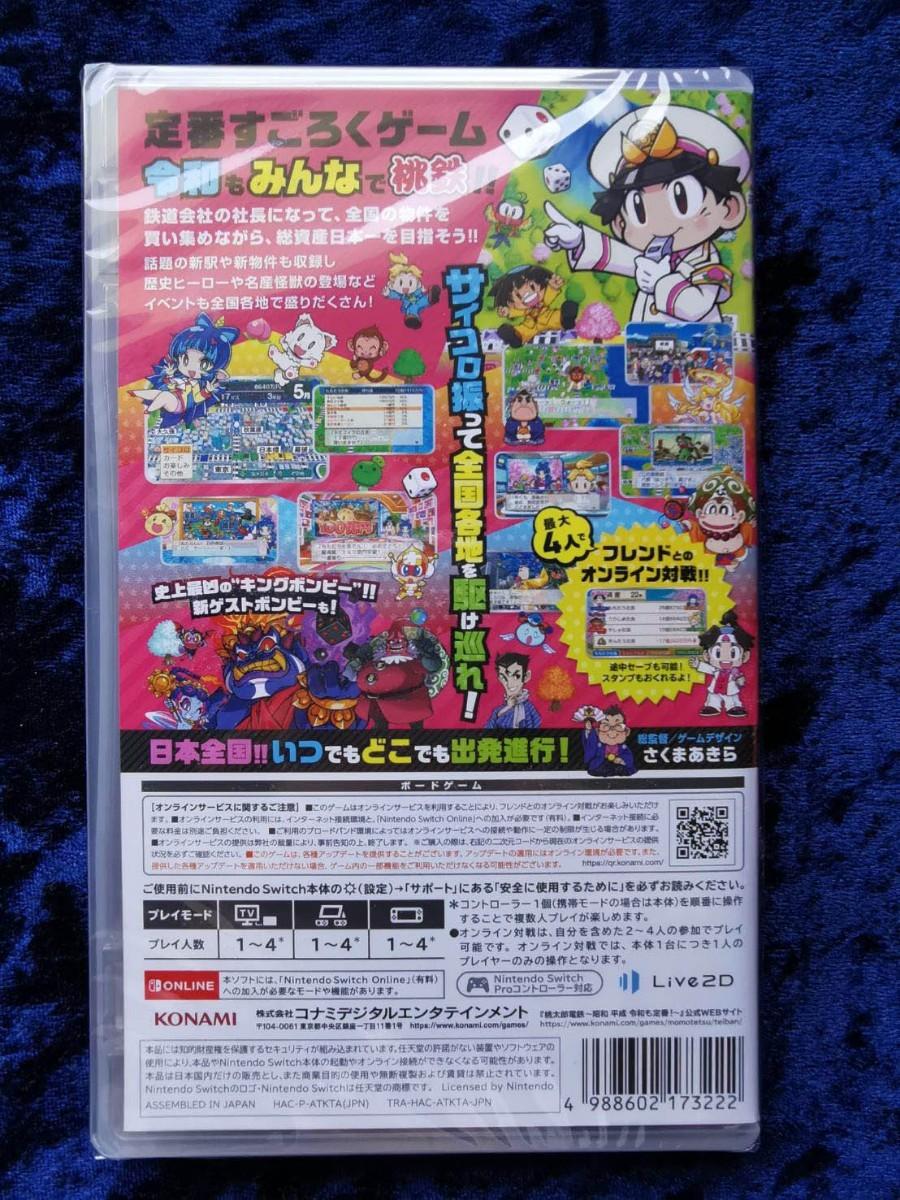桃太郎電鉄 ~昭和 平成 令和も定番! SWITCHゲームソフト