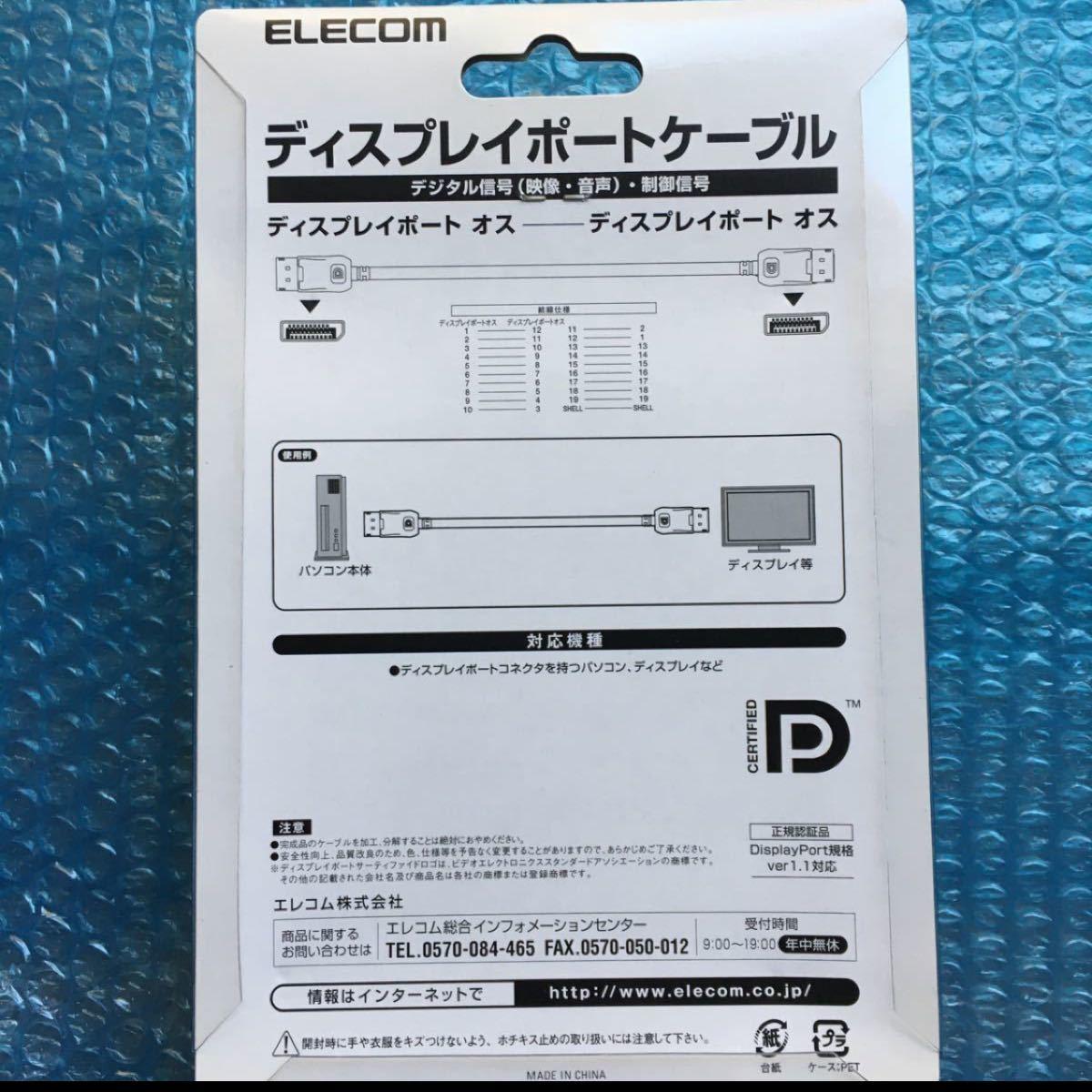 ELECOM ディスプレイポートケーブル CAC-DP20BK ケース無し