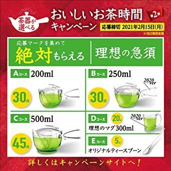 【!SALE中!】[機能性表示食品] 伊藤園 おーいお茶 さらさら濃い茶 80g (チャック付き袋タイプ) 粉末_画像6