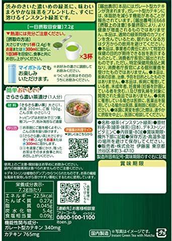 【!SALE中!】[機能性表示食品] 伊藤園 おーいお茶 さらさら濃い茶 80g (チャック付き袋タイプ) 粉末_画像4