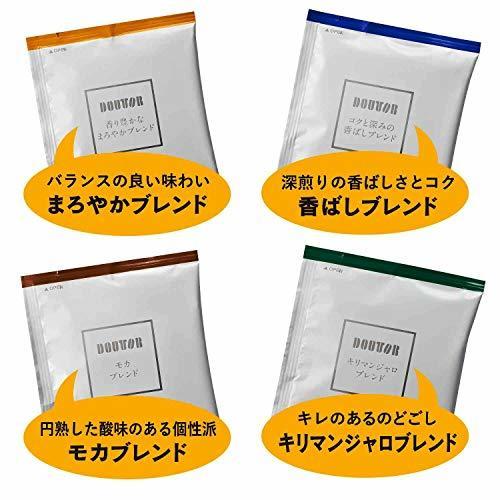 【!SALE中!】40杯分 ドトールコーヒー ドリップパック 香り楽しむバラエティアソート 40P_画像2