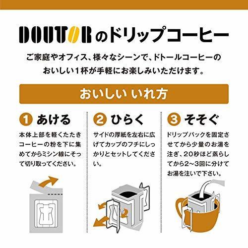 【!SALE中!】40杯分 ドトールコーヒー ドリップパック 香り楽しむバラエティアソート 40P_画像4