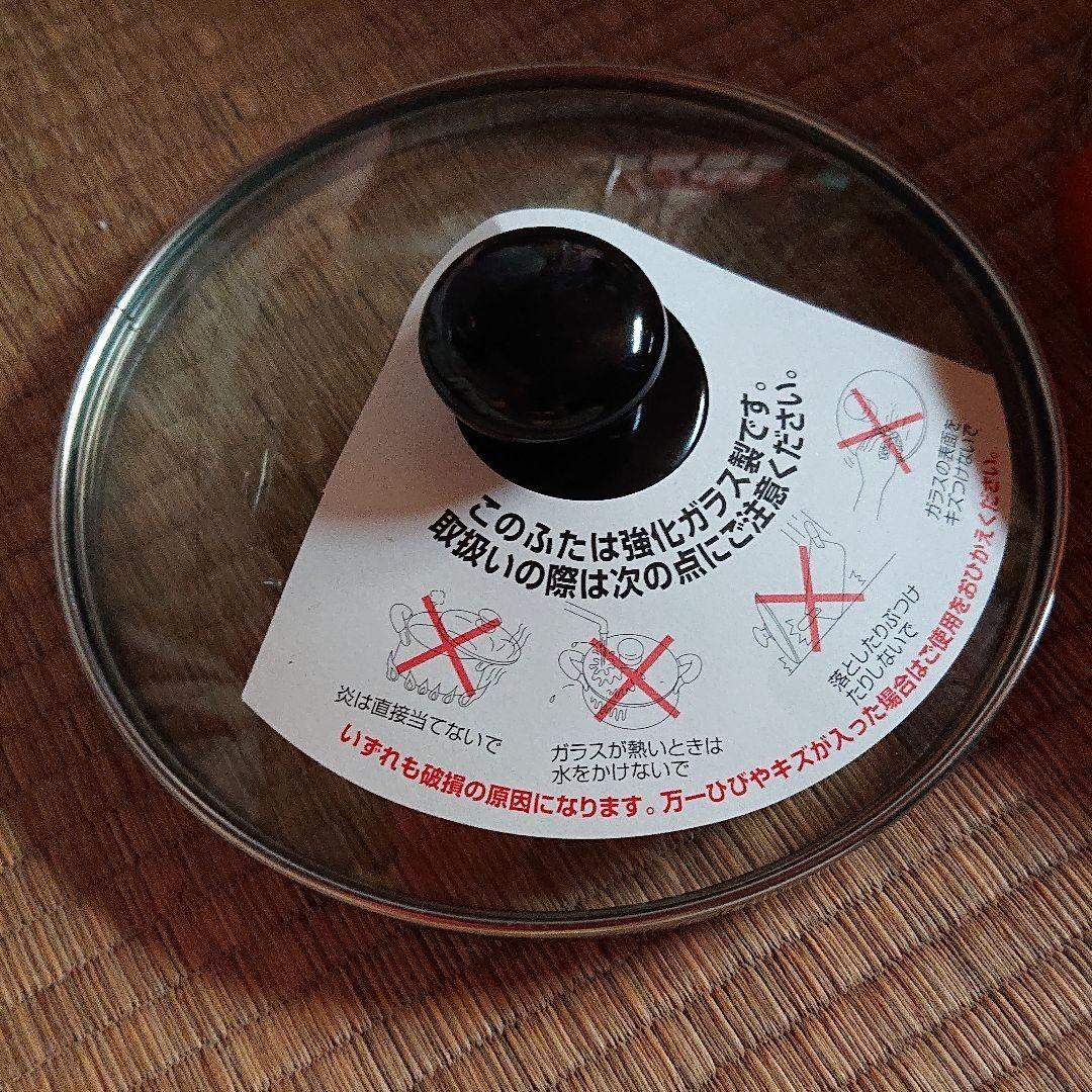 片手鍋18cmフライパン24cmガラス蓋