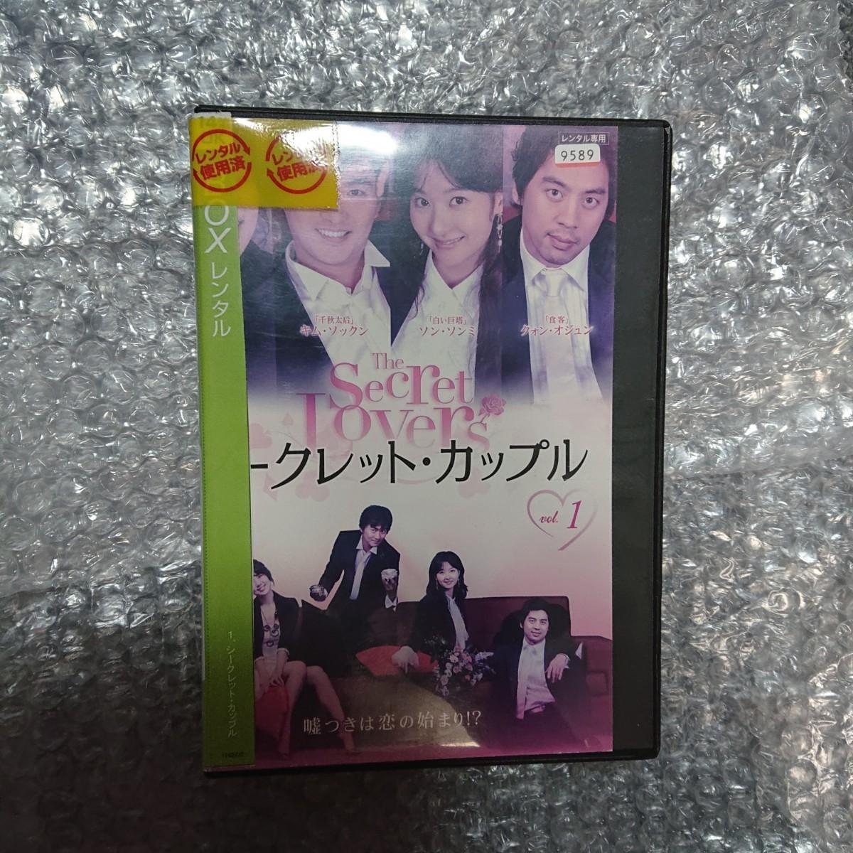 韓国ドラマDVD 全巻 シークレットカップル レンタル落ちDVD 韓流ドラマ ハン・ジヘ ソン・ソンミ