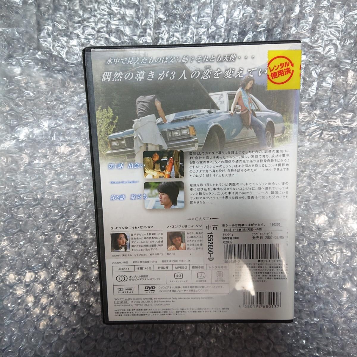 韓国ドラマDVD 全巻 天国への扉 レンタル落ちDVD 韓流ドラマ アジアドラマ